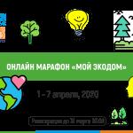 Онлайн марафон «Мой ЭКОдом»