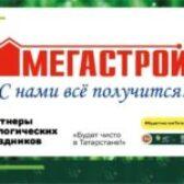 Партнеры экологических праздников «Будет чисто в Татарстане!»