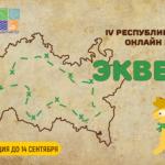 Старт регистрации на IV Республиканский онлайн конкурс «ЭКВЕСТ»